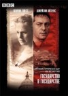 Государство в государстве / The State Within Сезон 1 (1DVD-Mpeg4)