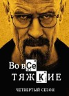 Во все тяжкие / Breaking Bad Сезон 4 (3DVD-Mpeg4)