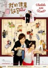 Любовь или хлеб / Wo De Yi Wan Mian Bao / Love or Bread (4DVD-Mpeg4)