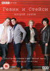 Гевин и Стейси / Gavin and Stacey Сезон 2 (1DVD-Mpeg4)