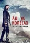 Ад на колёсах / Hell on Wheels Сезон 4 (2DVD-Mpeg4)