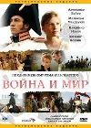 Война и Мир / War and Peace (2007) (1DVD-Mpeg4)