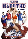 Блу Маунтин / Blue Mountain State Сезон 2 (1DVD-Mpeg4)