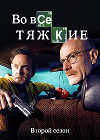 Во все тяжкие / Breaking Bad Сезон 2 (2DVD-Mpeg4)
