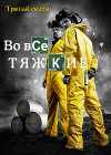 Во все тяжкие / Breaking Bad Сезон 3 (2DVD-Mpeg4)