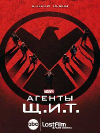 Агенты Щ.И.Т. / Marvel's Agents of S.H.I.E.L.D. Сезон 2 (3DVD-Mpeg4)