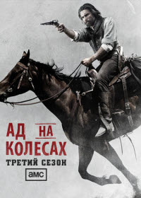 Ад На Колёсах / Hell on Wheels Сезон 3 (2DVD-Mpeg4)