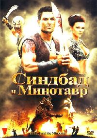 Синдбад и Минотавр / Sinbad and the Minotaur