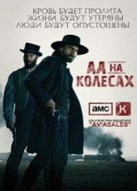 Ад На Колёсах / Hell on Wheels Сезон 1 (1DVD-Mpeg4)
