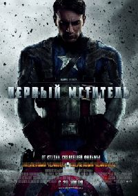 Первый мститель / Captain America: The First Avenger (1DVD)