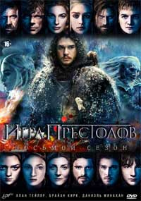 Игра престолов / Game of Thrones Сезон 8 (2DVD-Mpeg4)