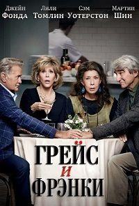 Грейс и Фрэнки (5 сезон: 1-13 серии из 13) / Grace and Frankie / 2019 (DVD-Mpeg4)